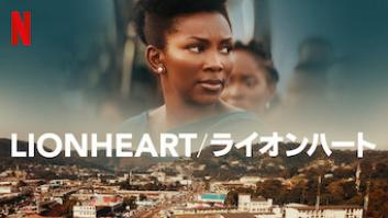 LIONHEART/ライオンハートの評価・感想